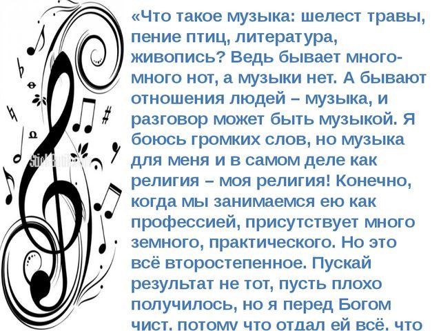 «Что такое музыка: шелест травы, пение птиц, литература, живопись? Ведь бывае...