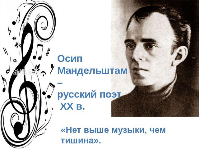 Осип Мандельштам – русский поэт XX в. «Нет выше музыки, чем тишина».