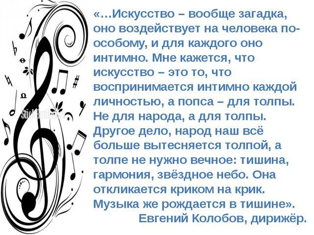 «…Искусство – вообще загадка, оно воздействует на человека по-особому, и для...
