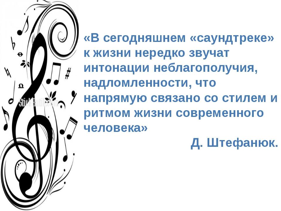 «В сегодняшнем «саундтреке» к жизни нередко звучат интонации неблагополучия,...