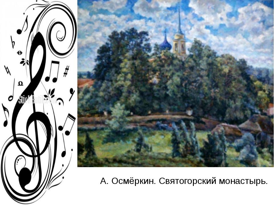 А. Осмёркин. Святогорский монастырь.
