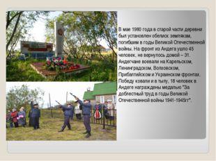 В мае 1980 года в старой части деревни был установлен обелиск землякам, поги