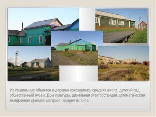 Из социальных объектов в деревне сохранились средняя школа, детский сад, обще
