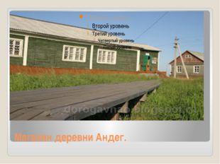 Магазин деревни Андег.
