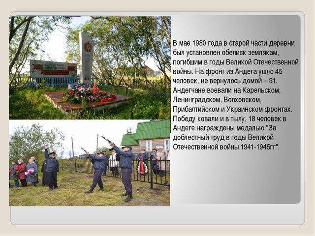 В мае 1980 года в старой части деревни был установлен обелиск землякам, поги...