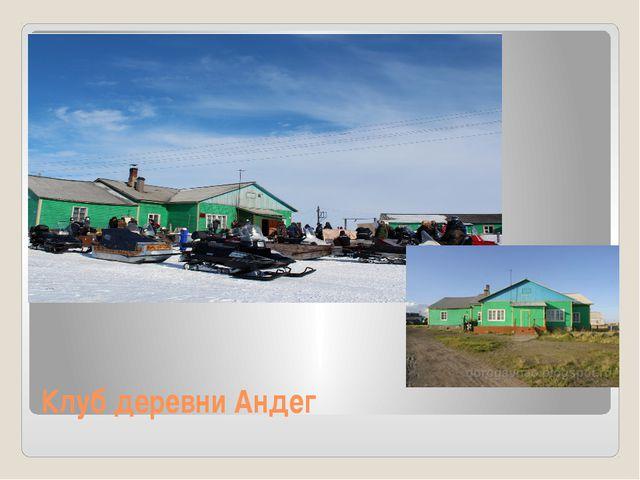 Клуб деревни Андег