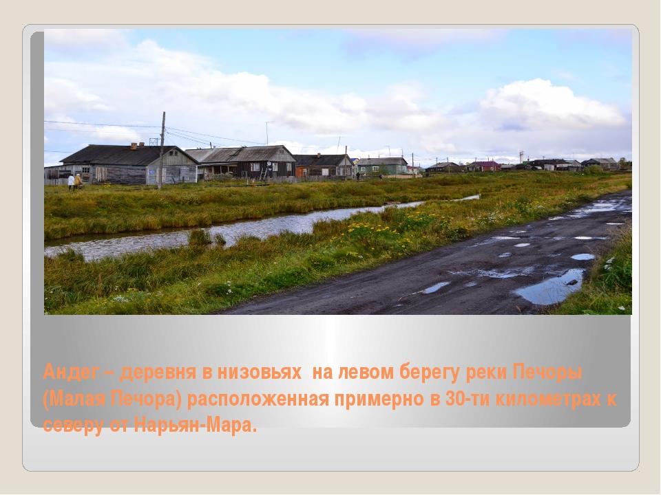 Андег – деревня в низовьях на левом берегу реки Печоры (Малая Печора) располо...