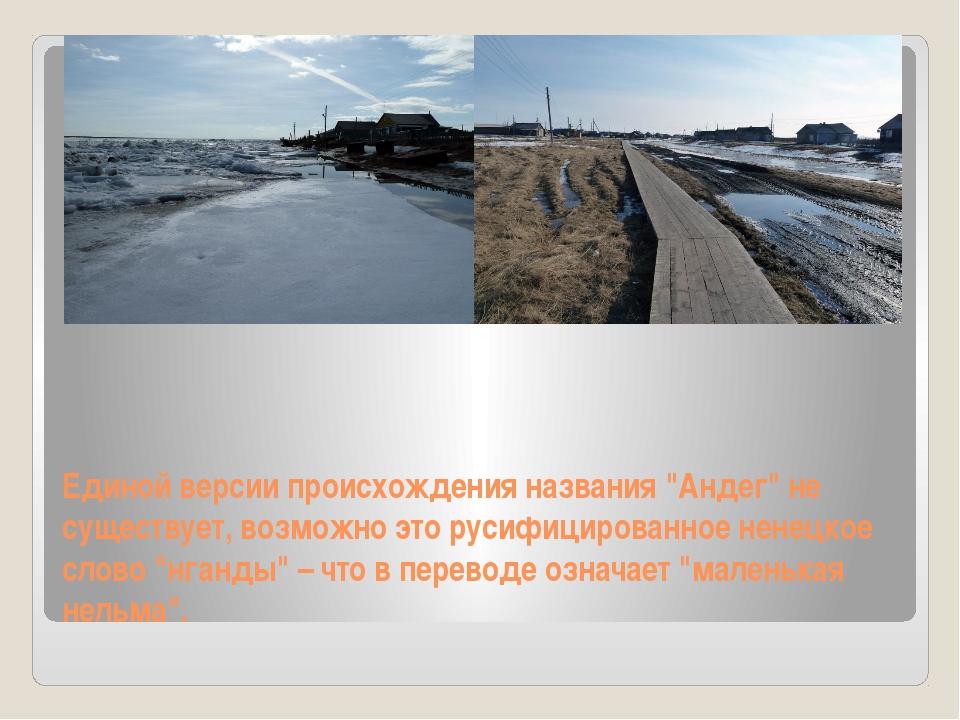 """Единой версии происхождения названия """"Андег"""" не существует, возможно это руси..."""
