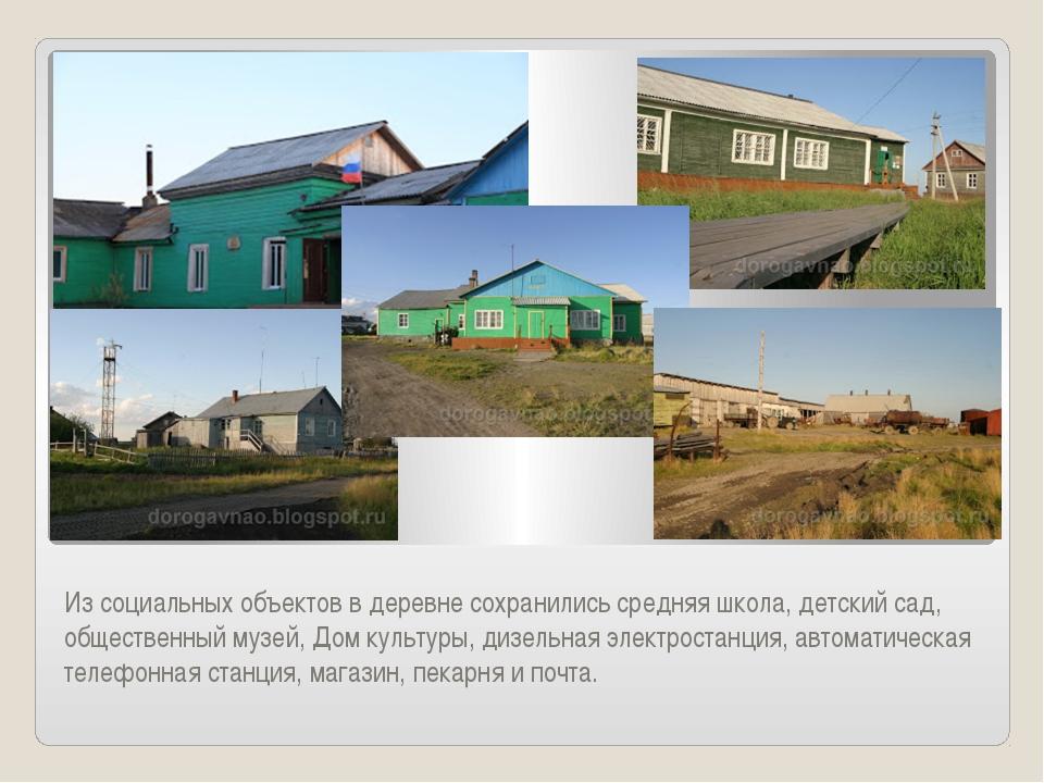 Из социальных объектов в деревне сохранились средняя школа, детский сад, обще...