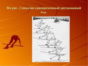 На рис. 2 показан одновременный двухшажный ход.