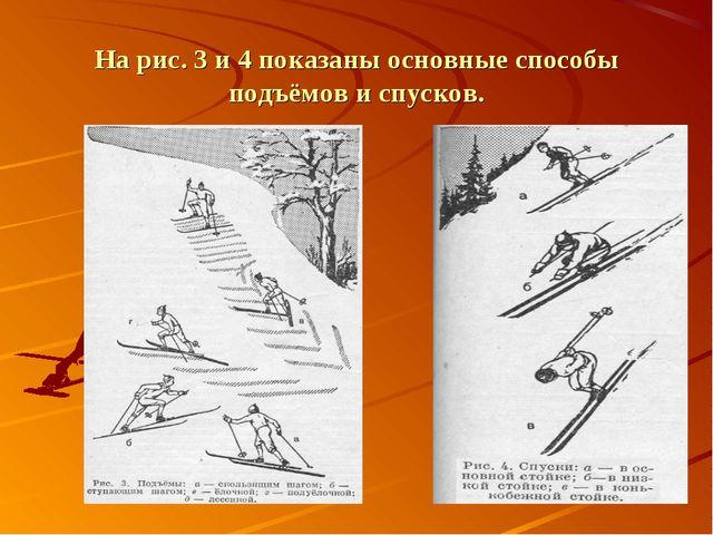 На рис. 3 и 4 показаны основные способы подъёмов и спусков.