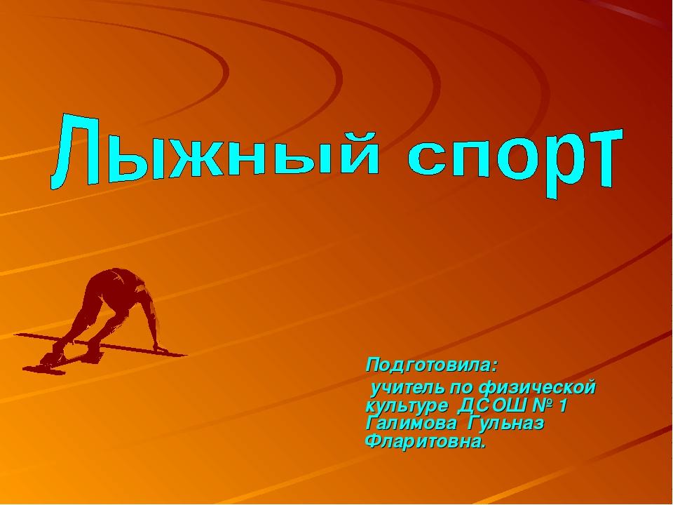 Подготовила: учитель по физической культуре ДСОШ № 1 Галимова Гульназ Фларито...