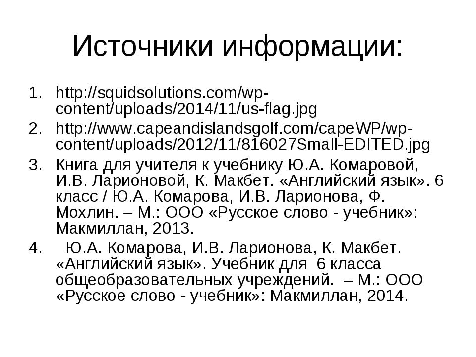 Источники информации: http://squidsolutions.com/wp-content/uploads/2014/11/us...