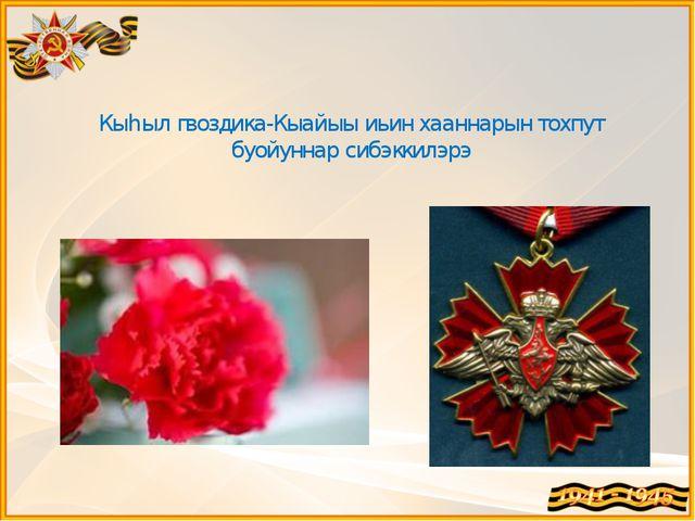 Кыһыл гвоздика-Кыайыы иьин хааннарын тохпут буойуннар сибэккилэрэ