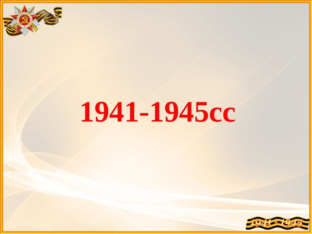 1941-1945сс