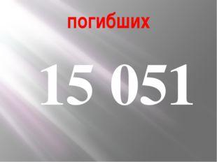 погибших 15 051