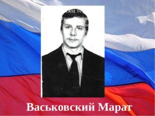 Васьковский Марат