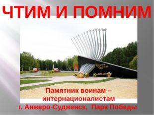 Памятник воинам – интернационалистам г. Анжеро-Судженск, Парк Победы ЧТИМ И П