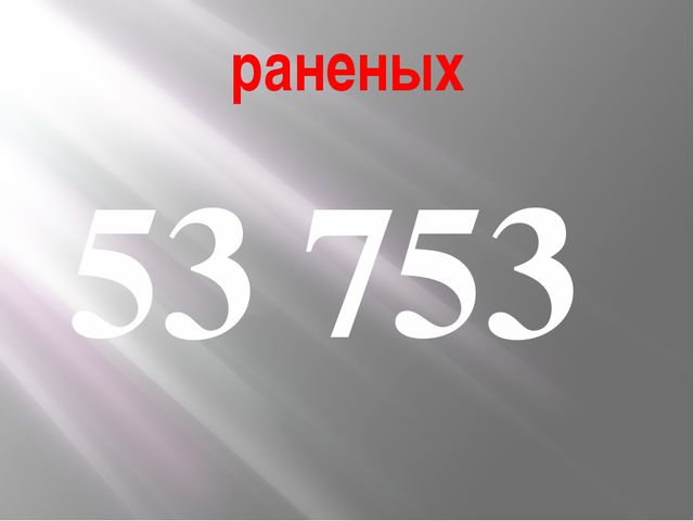 раненых 53753