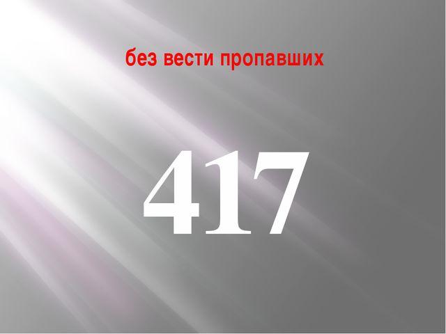 без вести пропавших 417