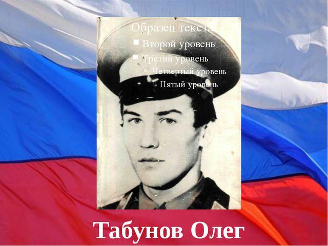 Табунов Олег
