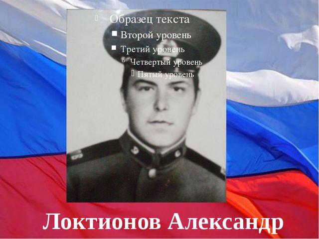 Локтионов Александр