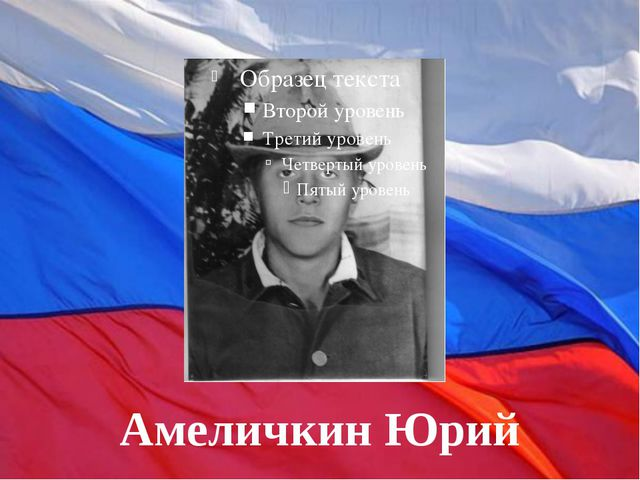 Амеличкин Юрий