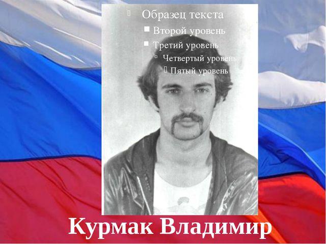 Курмак Владимир