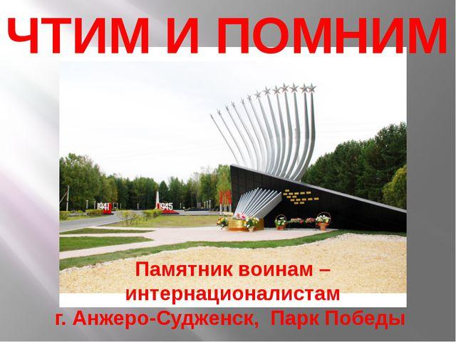 Памятник воинам – интернационалистам г. Анжеро-Судженск, Парк Победы ЧТИМ И П...