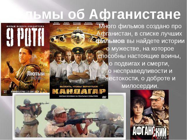 Фильмы об Афганистане Много фильмов создано про Афганистан, в списке лучших...