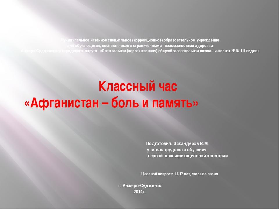 Муниципальное казенное специальное (коррекционное) образовательное учреждени...