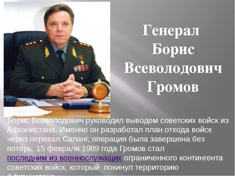 Генерал Борис Всеволодович Громов Борис Всеволодович руководил выводом советс...