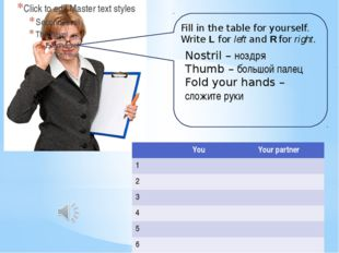 Nostril – ноздря Thumb – большой палец Fold your hands – сложите руки Fill i