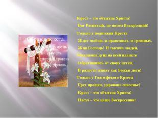 Крест – это объятия Христа! Бог Распятый, но потом Воскресший! Только у подн