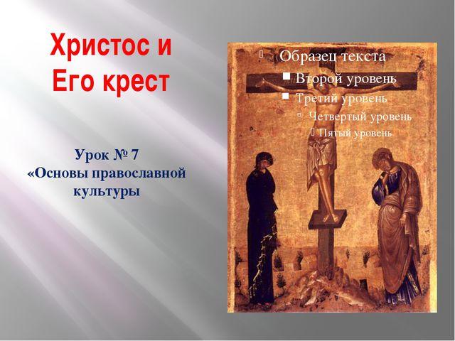 Христос и Его крест Урок № 7 «Основы православной культуры