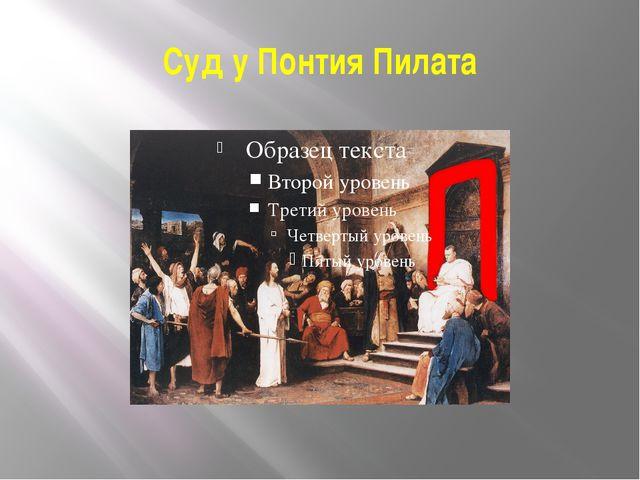 Суд у Понтия Пилата