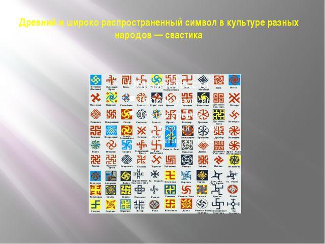 Древний и широко распространенный символ в культуре разных народов — свастика
