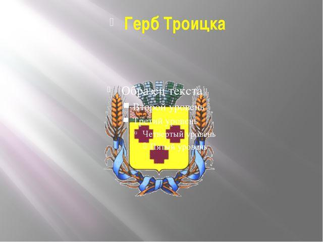 Герб Троицка
