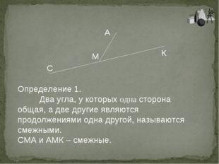 Определение 1. Два угла, у которых одна сторона общая, а две другие являются