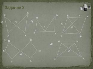 Задание 3 д) Р М О С А К В Т М С Н А г) а) б) в) А В О С К К К М М Р Р А Н Н