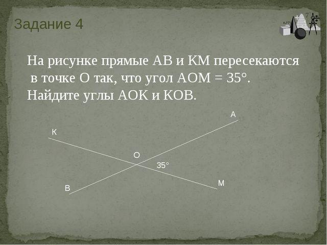 На рисунке прямые АВ и КМ пересекаются в точке О так, что угол АОМ = 35°. Най...