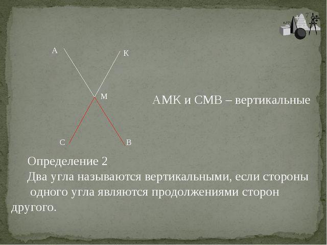 Определение 2 Два угла называются вертикальными, если стороны одного угла явл...
