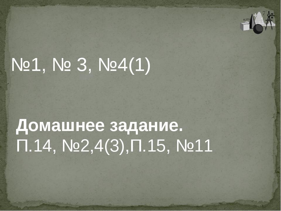 №1, № 3, №4(1) Домашнее задание. П.14, №2,4(3),П.15, №11