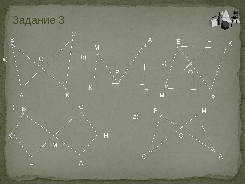 Задание 3 д) Р М О С А К В Т М С Н А г) а) б) в) А В О С К К К М М Р Р А Н Н...
