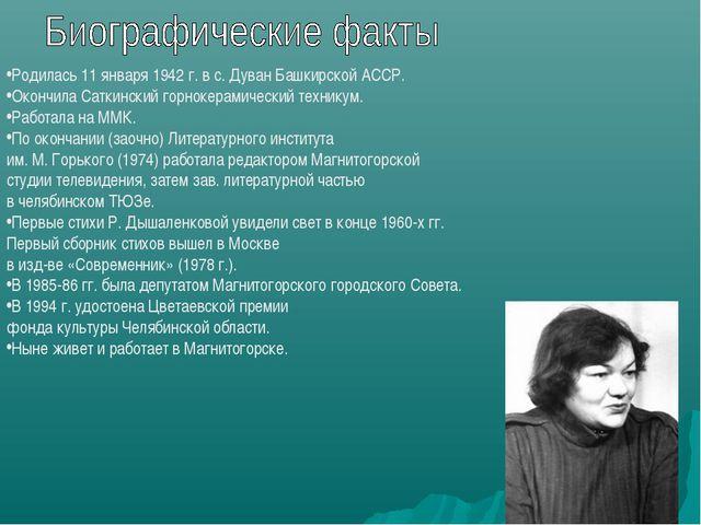 Родилась 11 января 1942 г. в с. Дуван Башкирской АССР. Окончила Саткинский го...