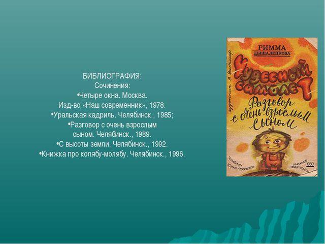 БИБЛИОГРАФИЯ: Сочинения: Четыре окна. Москва. Изд-во «Наш современник», 1978....