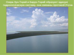 Озера Зун-Торей и Барун-Торей образуют единую гидрологическую систему, они св
