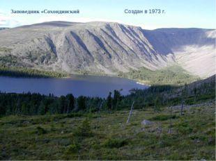Заповедник «Сохондинский» Создан в 1973 г.