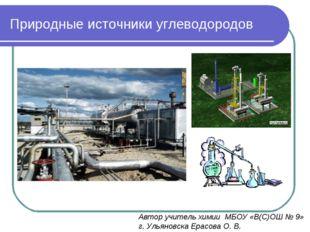 Природные источники углеводородов Автор учитель химии МБОУ «В(С)ОШ № 9» г. Ул