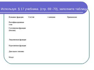Используя § 17 учебника (стр. 69 -70), заполните таблицу: Название фракции